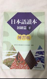 日本語讀本初級篇(下)+日本語讀本初級篇(下)練習帳