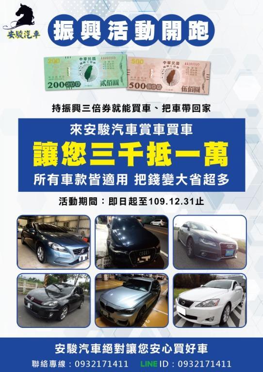 振興活動開跑囉 即日起至年底 持振興券一樣可買車 不限車款 皆可適用  三千抵一萬喔! 歡迎洽詢:0932171411或LINEID:0932171411