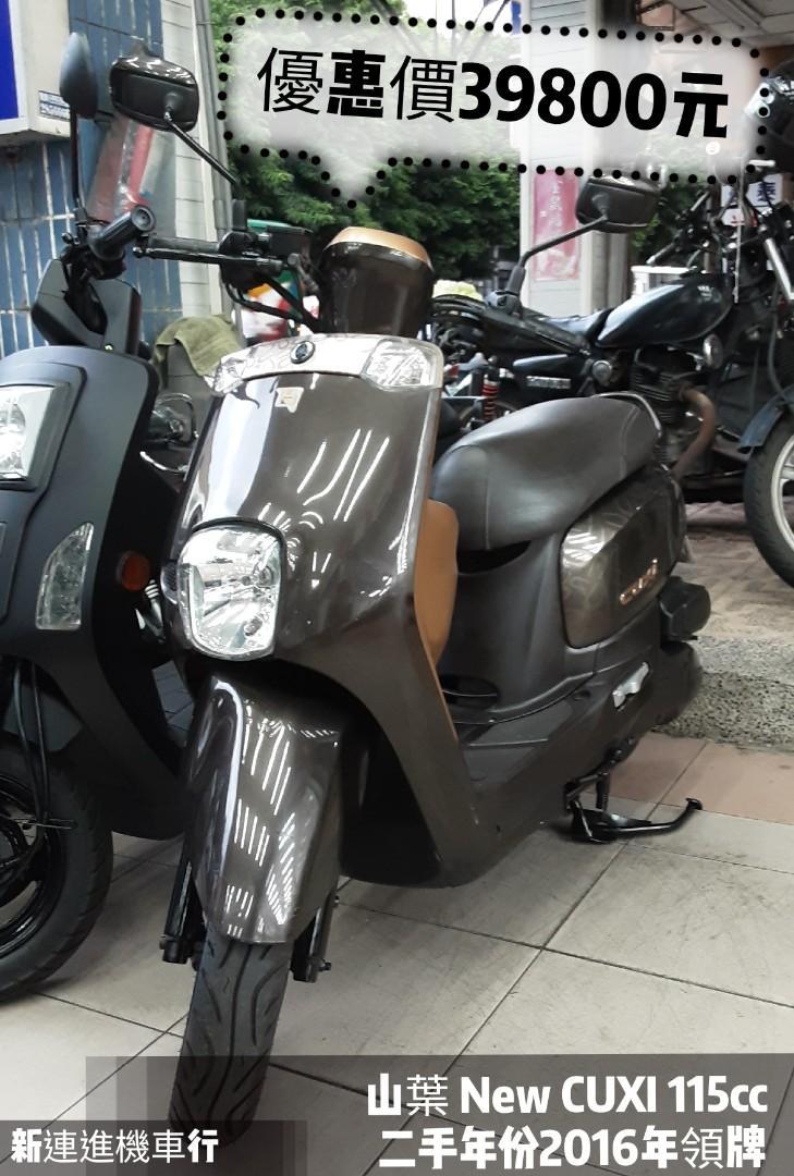 山葉 New CUXI  QC 115cc cc  高雄  新連進機車行 非 Jbubu Many  Tini Mii  Mio