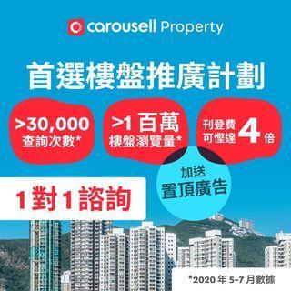 Carousell Property首選樓盤推廣計劃