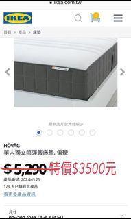Ikea(全新)獨立筒彈簧單人床墊
