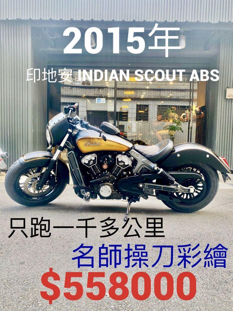 2015年 印地安 Indian Scout ABS (1133cc) 只跑一千多公里 可分期 免頭款 歡迎車換車 引擎保固一年 全車保固半年 嬉皮 美式 哈雷 Sixty Bobber 可參考