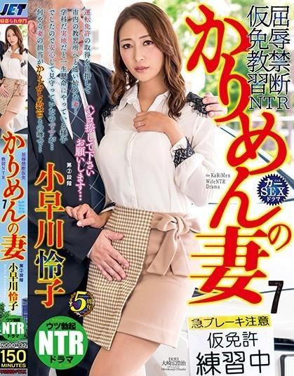 最新 小早川怜子 限定特典版 DVD影碟 附送特典贈品 2020年9月