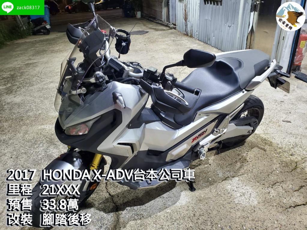 HONDA X-ADV台本公司車