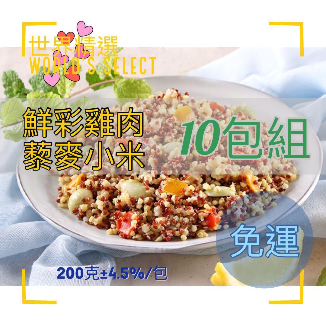 【世界精選】超輕盈零負擔鮮彩雞肉藜麥小米(免運)