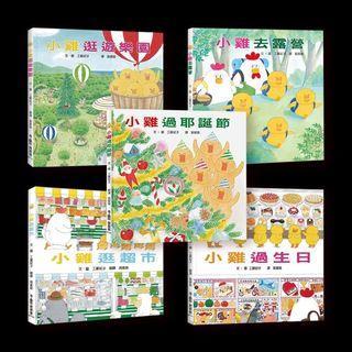 超人氣小雞幸福書包 5冊