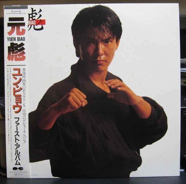 【收購/徵求】元彪 黑膠唱片