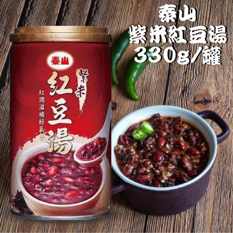 全新品現貨 泰山紫米紅豆湯 330ml/罐 單罐購買區 營養 甜湯 飽足感 方便 即開即食 甜點 古早味 花豆