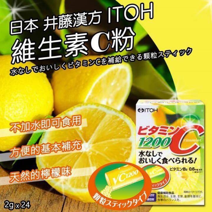 「預購」日本 井藤漢方ITOH 維他命C粉 24日份