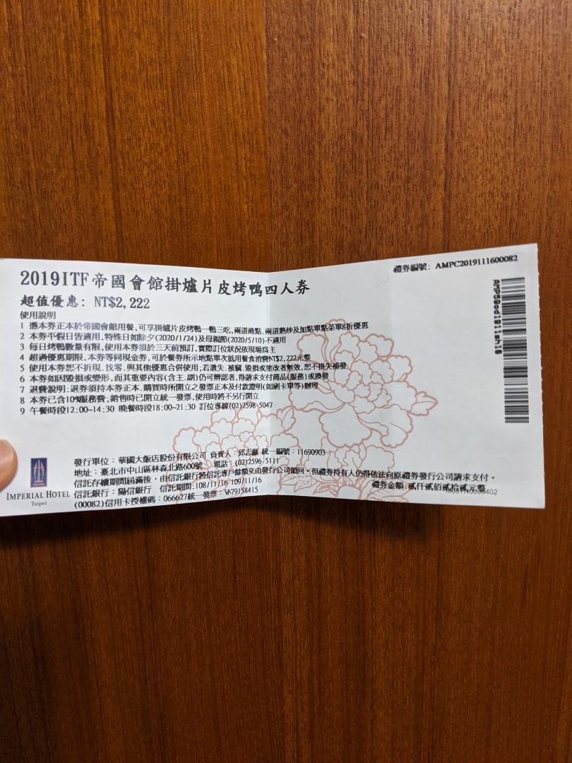 華國飯店烤鴨四人券