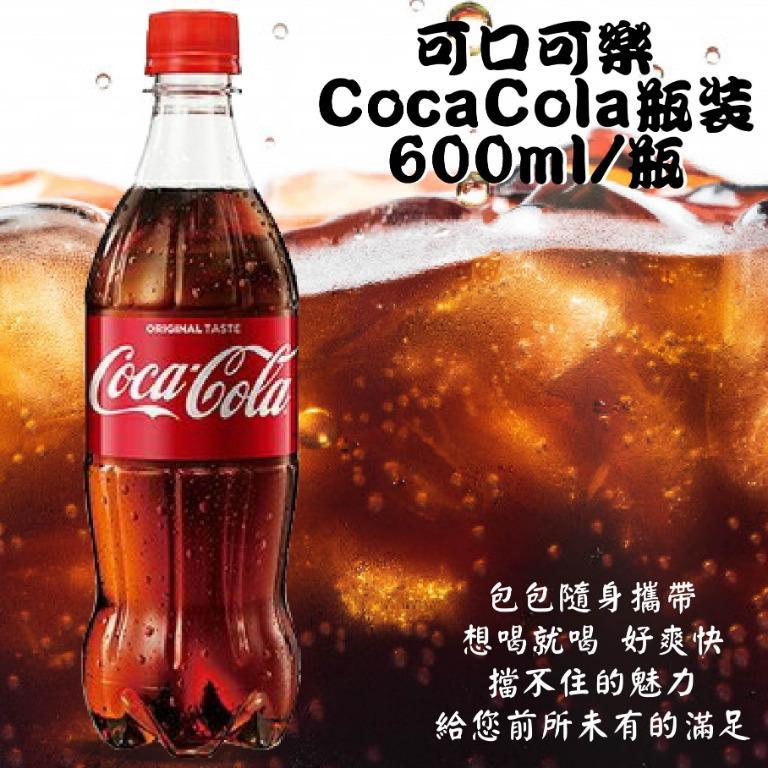 全新品現貨 可口可樂 600ml/瓶 碳酸飲料 隨時想喝coca cola coke 熱銷 大瓶 即開即喝 氣泡 經典