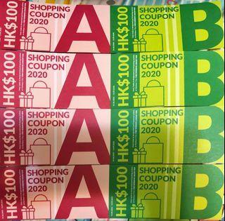 海港城 Harbour City shopping coupon 購物卷 A/B