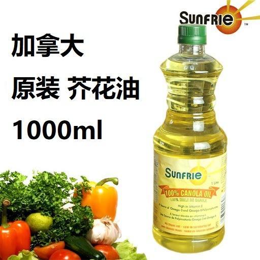 加拿大Fazio牌Sunfrie芥花籽油,芥花油,菜花油 原裝進口1L
