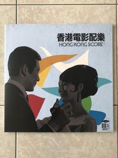 Hong Kong Film Score Vinyl LP