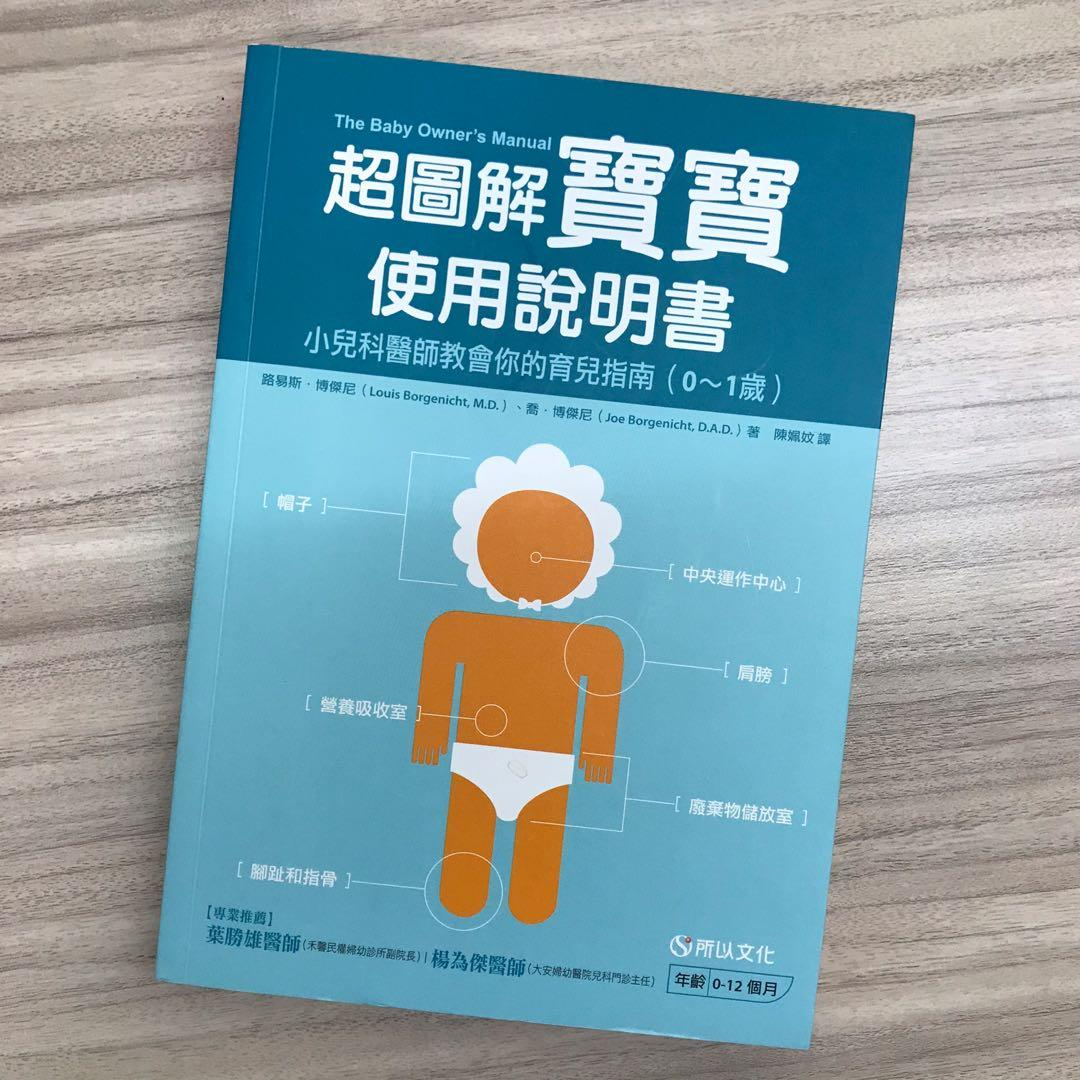 超圖解寶寶使用說明書-小兒科醫師教會你的育兒指南(0-1歲)