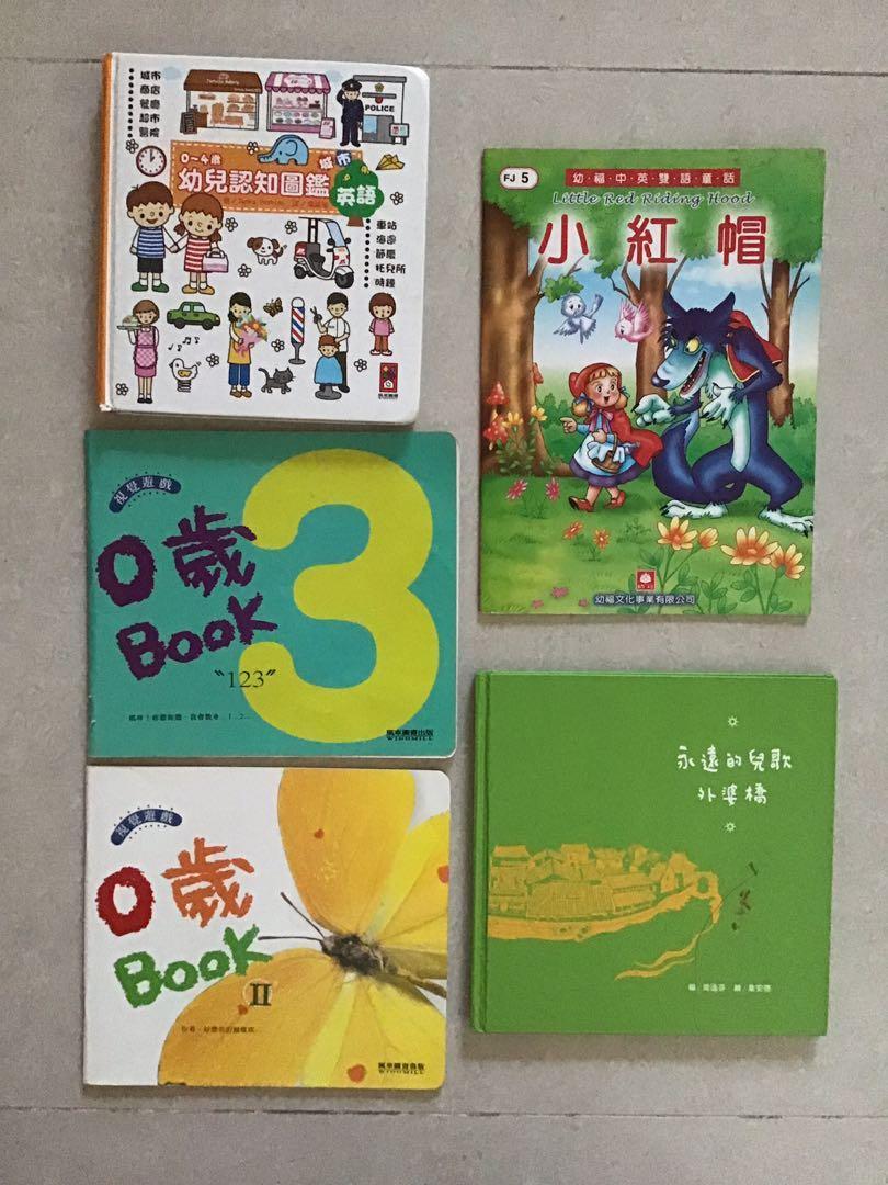 城市:0~4歲幼兒認知圖鑑、0歲Book、0歲Book II、小紅帽、永遠的兒歌 外婆橋