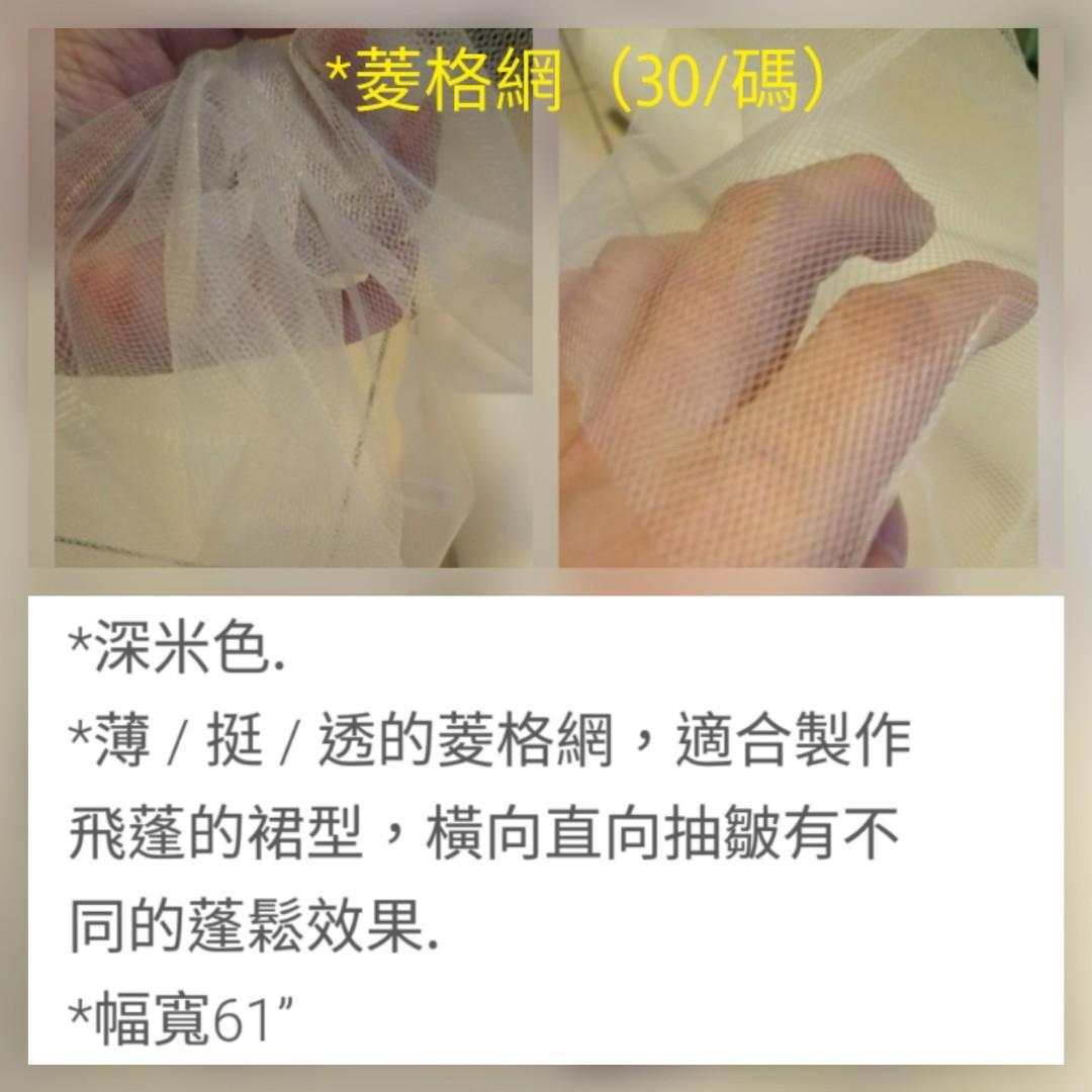 菱格網-婚紗材料-服裝材料(每1碼)