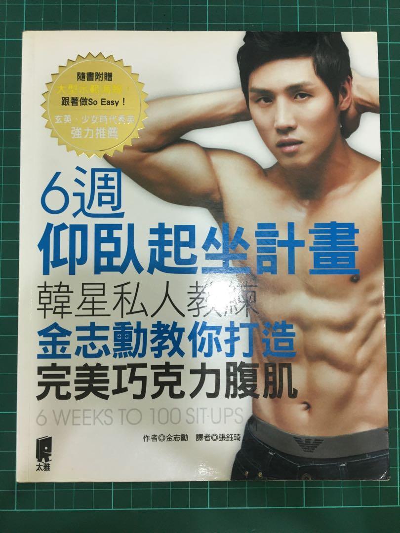 6週仰臥起坐計畫韓星私人教練金志勳教你打造完美巧克力腹肌