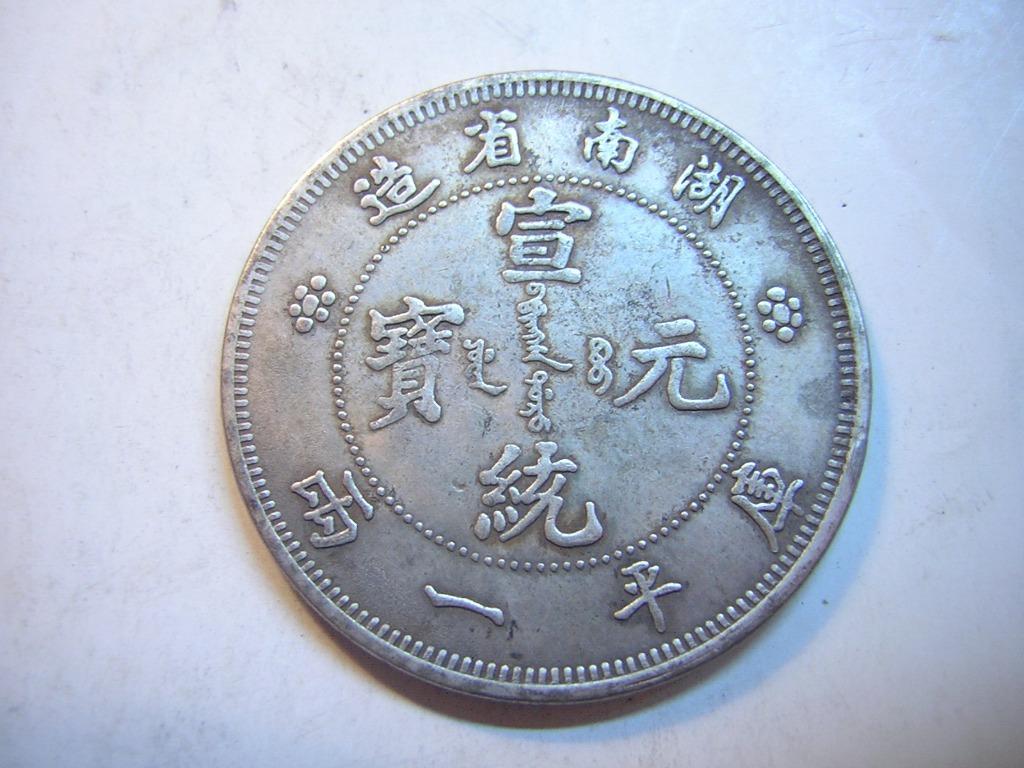 銀樣幣龍銀-宣統元寶~湖南省-庫平一兩大清國龍銀樣板紀念幣樣板稀少品~