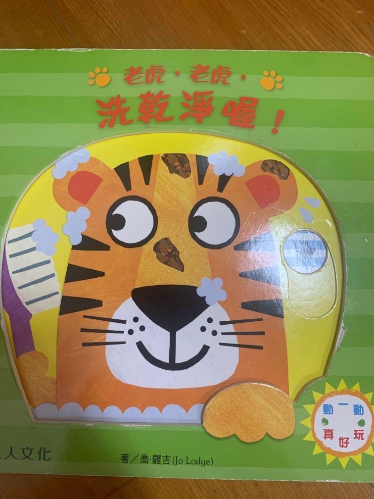 操作童書-老虎洗乾淨