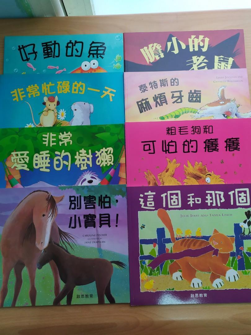 歡樂童年故事精選(啟思教育出版)