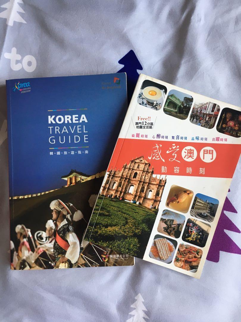 韓國、澳門旅遊景點書