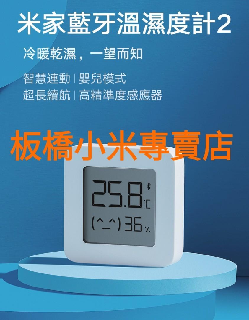 米家藍牙溫濕度計 2 小米溫度計 聯強一年保固 原廠/高品質 板橋 可面交 自取