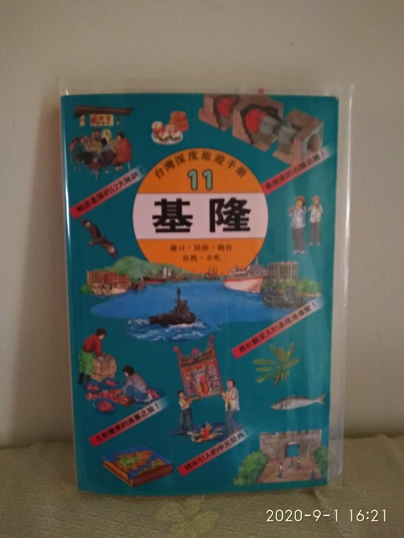 台灣深度旅遊手冊 基隆