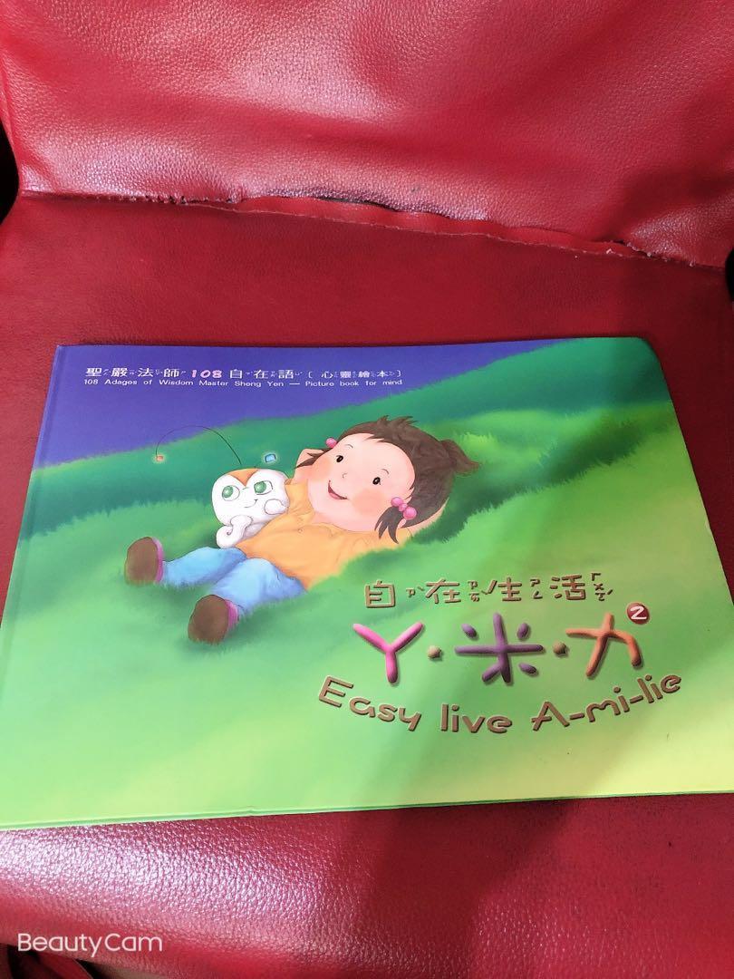 自在生活 ㄚ米力 中英童書