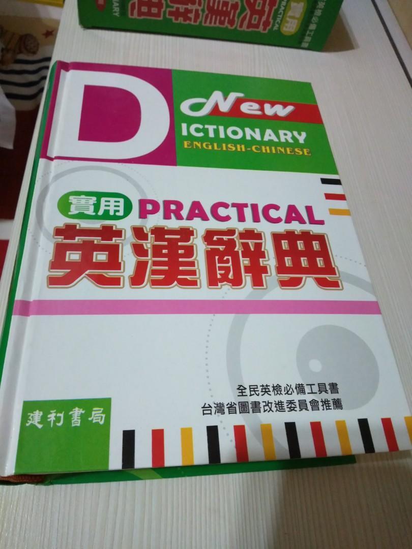 英漢字典  英漢辭典 #開學季