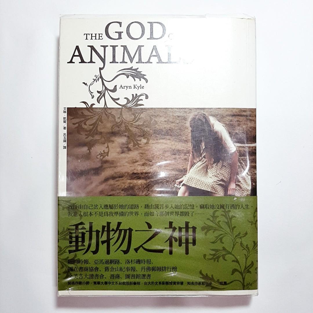木馬文化 | 動物之神 (二手) 生命成長 家庭關係 文學小說