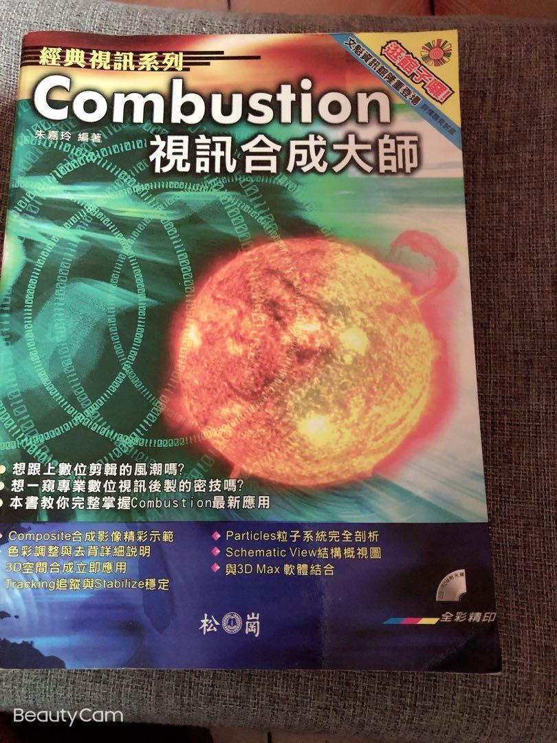 combustion 視訊合成大師 二手書