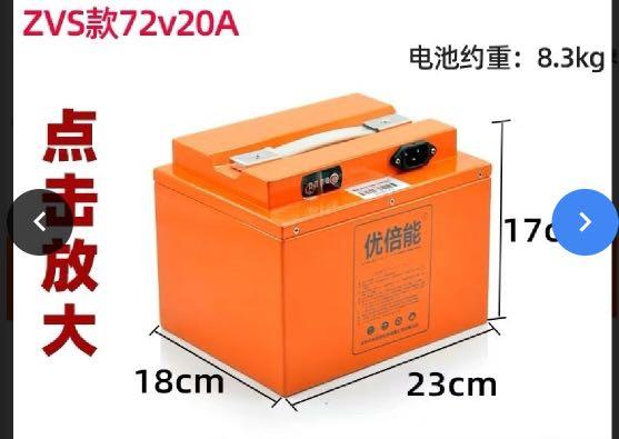 Lithium Battery 72v/20Ah/free delivery/free charger/6month warranty