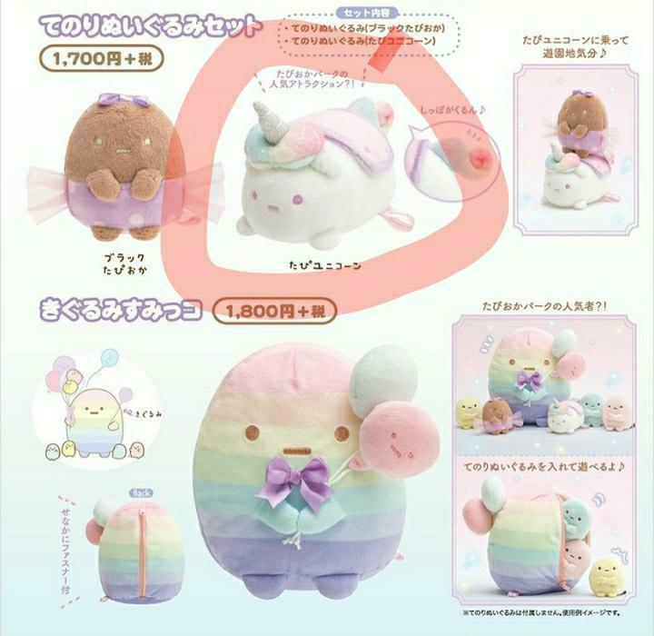 LOOKING FOR limited sumikko gurashi  unicorn with or without tag