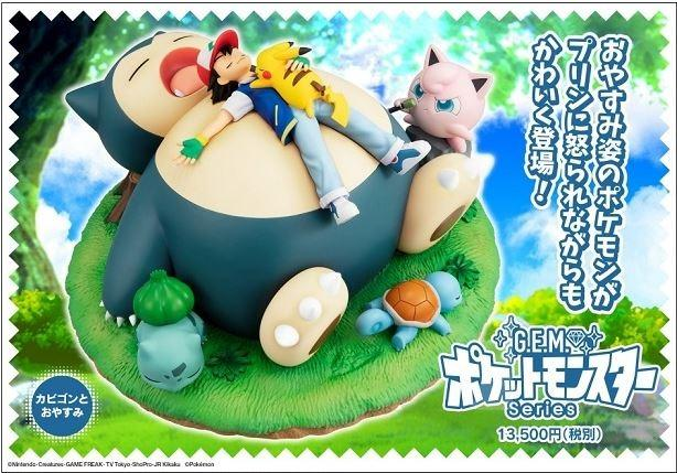 [Pre-Order] MegaHouse GEM series Pokemon Snorlax and Good Night