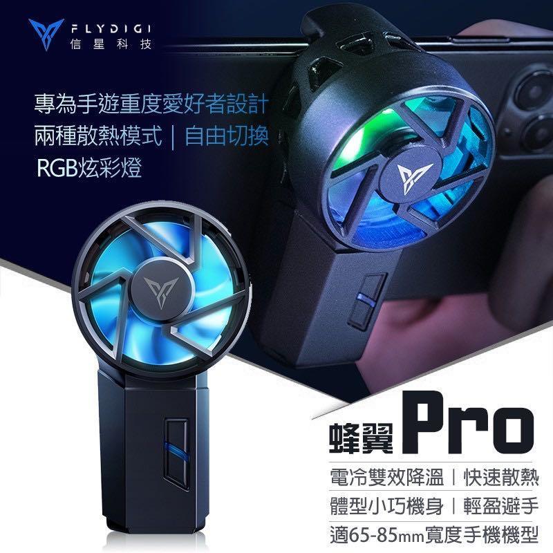 【蜂翼Pro】飛智FLYDIGI 手機散熱器 信星科技