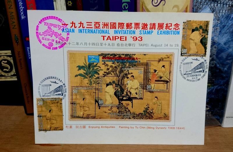 一九九三亞洲國際郵票邀請展紀念明信片
