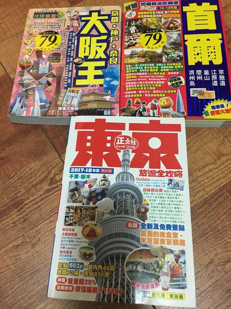 旅遊書三本