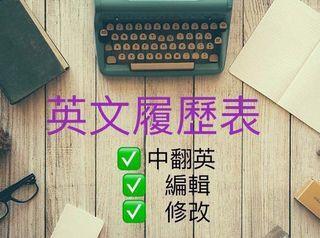 海外國內 求職 「英文履歷表 + 自傳 」編輯服務