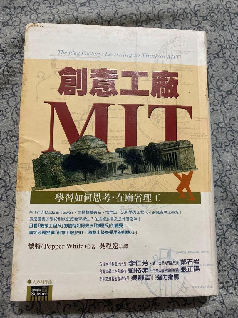 二手 創意工廠MIT: 學習如何思考,在麻省理工
