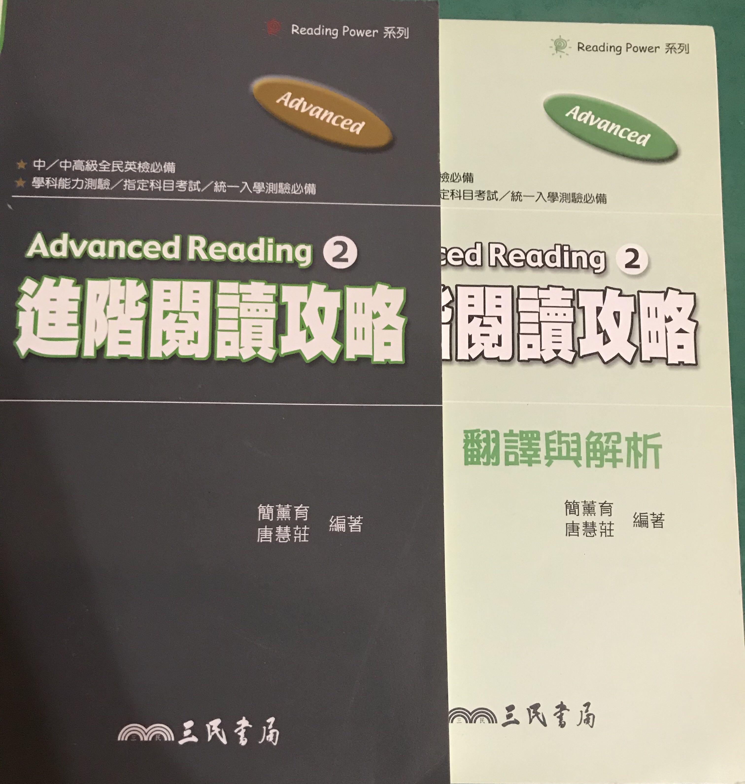 進階閱讀攻略2-附解析本
