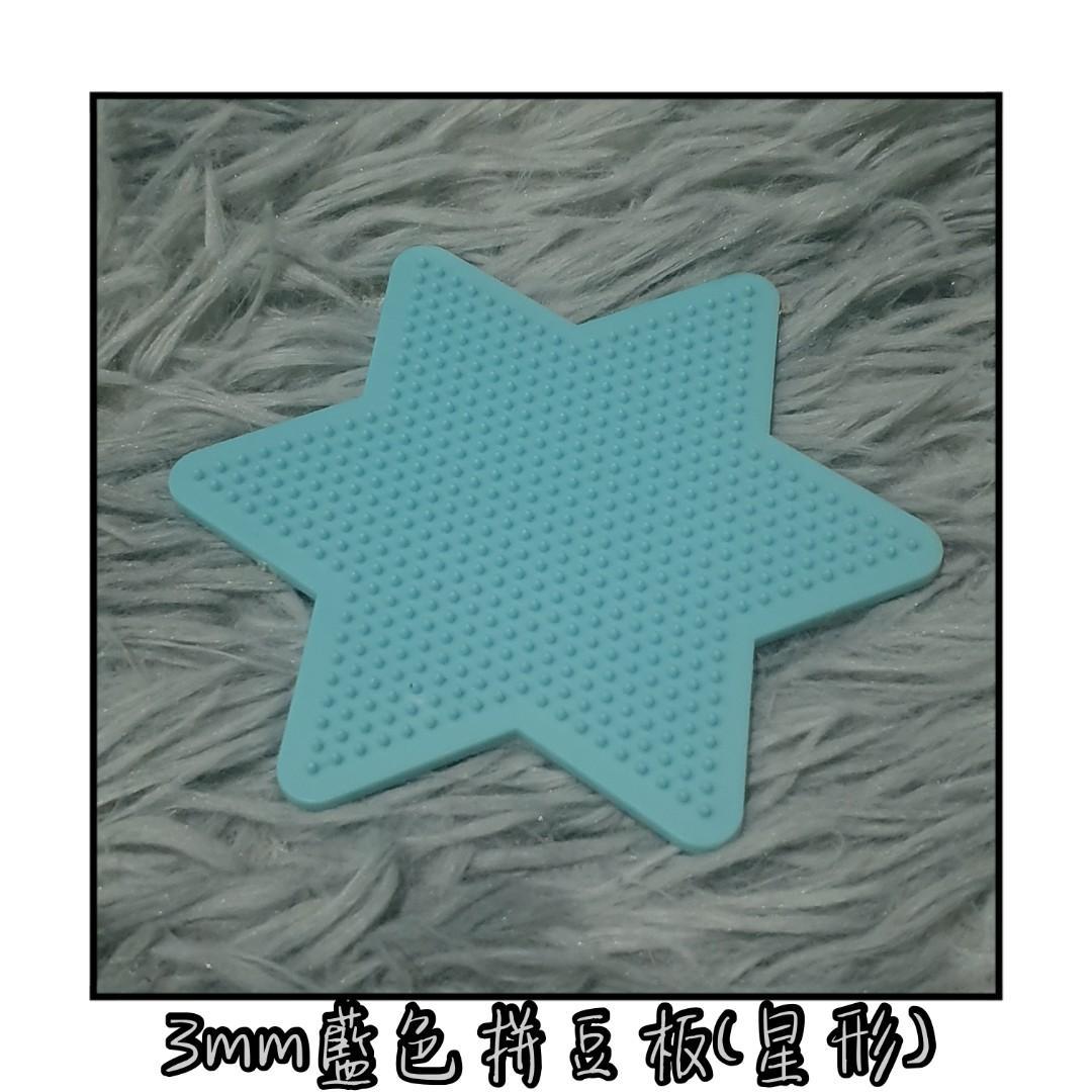 3mm 藍色 星星形 拼豆板 膠珠板