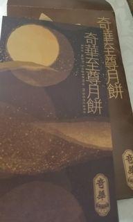 奇華迷你奶皇月餅!