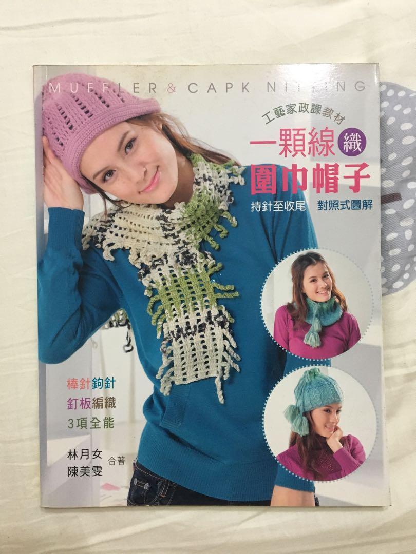 一顆毛線編織圍巾帽子