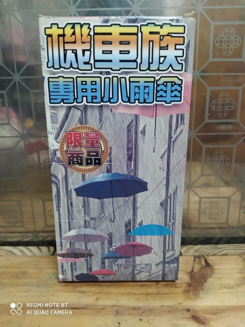 🌂🌂🌂手機的小雨傘☂️☂️☂️