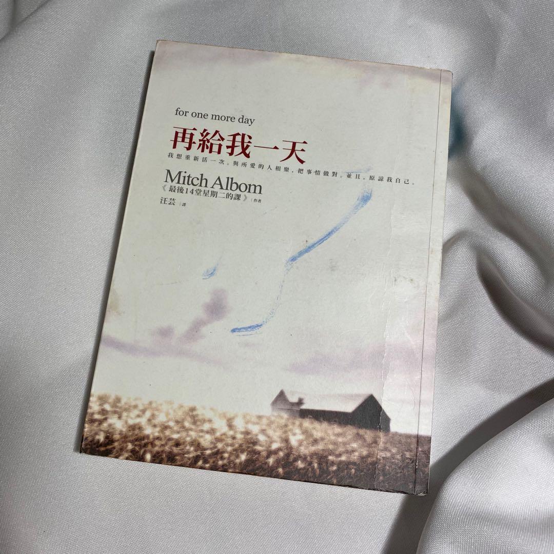 再給我一天 (原價250)心靈小說
