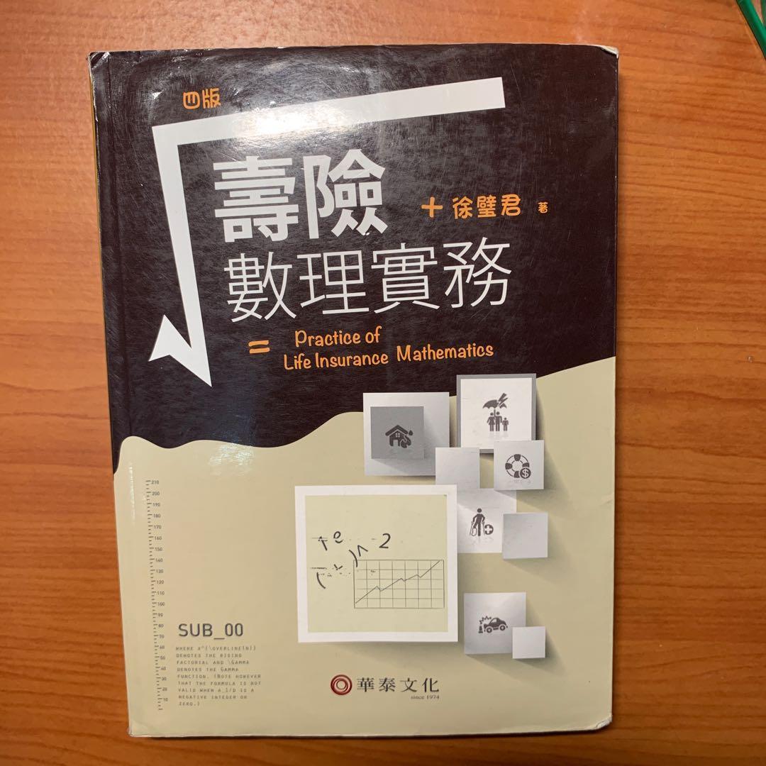 壽險數理實務 華泰文化