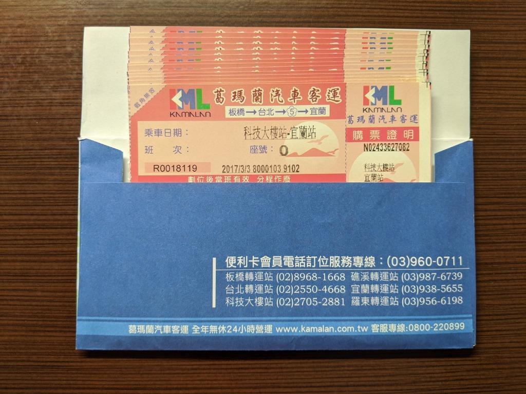 葛瑪蘭客運 台北<->宜蘭 車票 (14張優惠價)