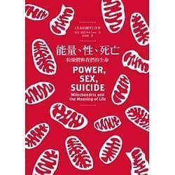 暢銷書:能量、性、死亡 - 粒線體與我們的生命
