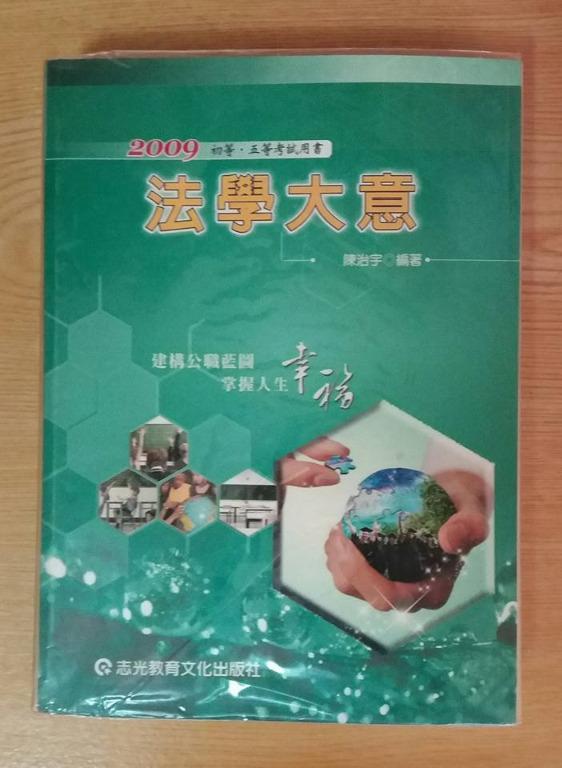 法學大意/陳治宇 國家考試 初等 五等考試 #開學季